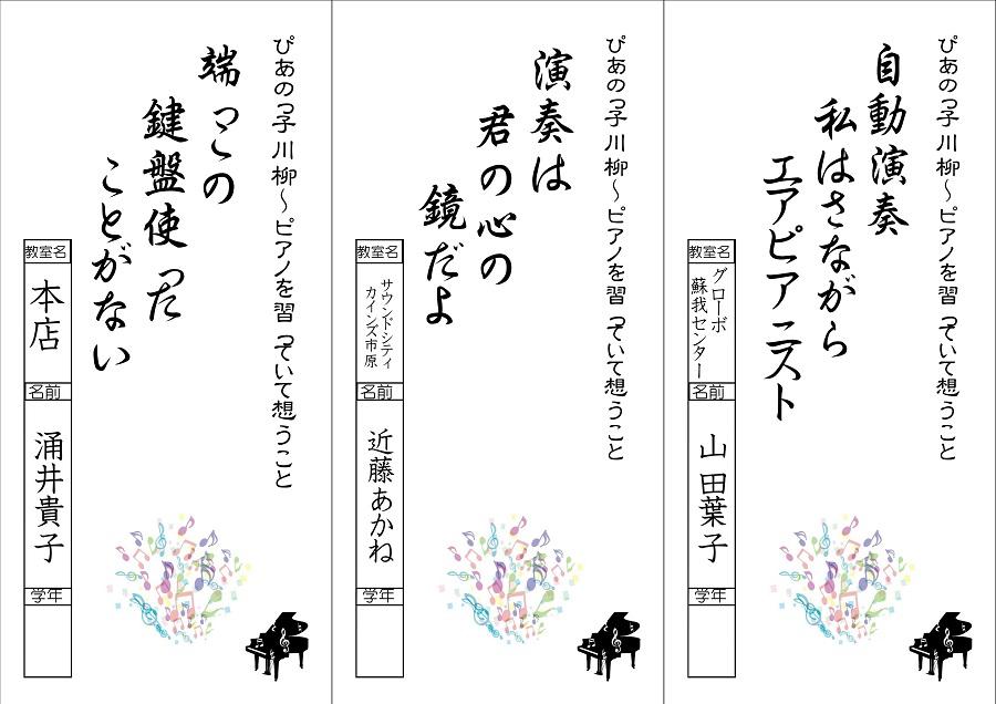 川柳スタッフ (2)_01