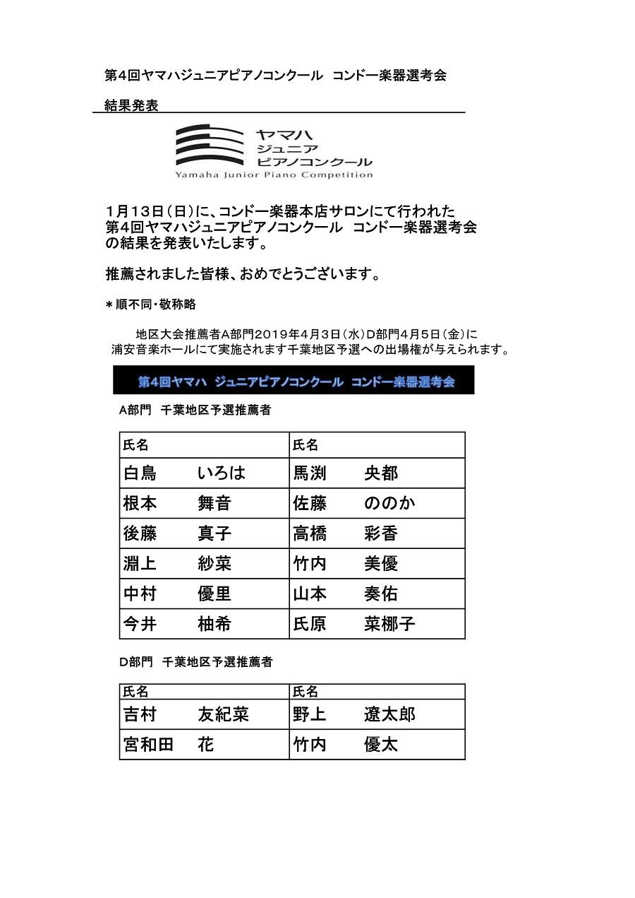 2019年第4回ジュニアピアノコンクールコンドー楽器選考会推薦者_01