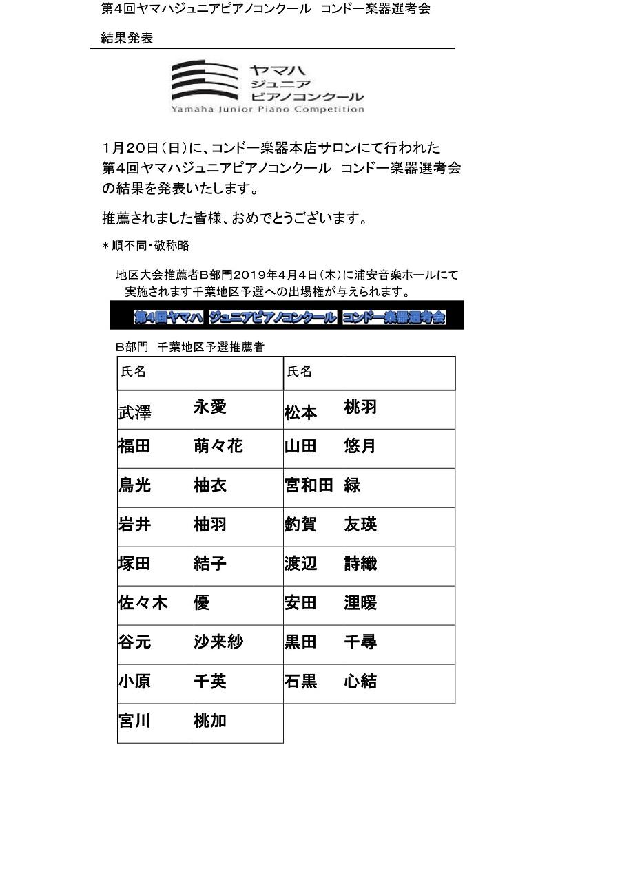 2019年第4回ジュニアピアノコンクールコンドー楽器B部門選考会推薦者_01