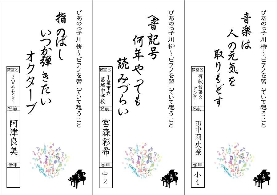 川柳生徒 (4)_01