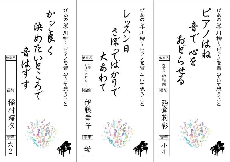 川柳生徒 (1)_01