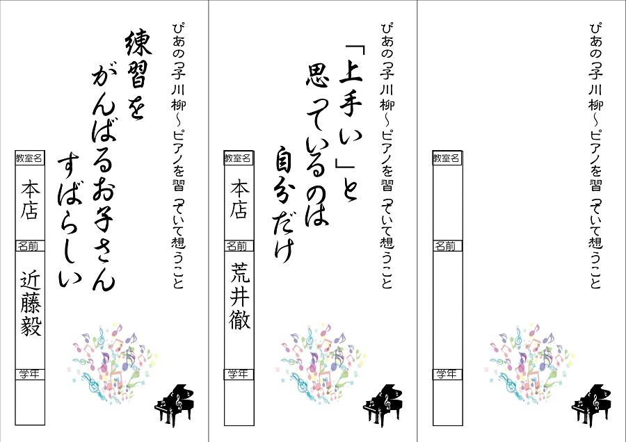 川柳スタッフ (6)_01