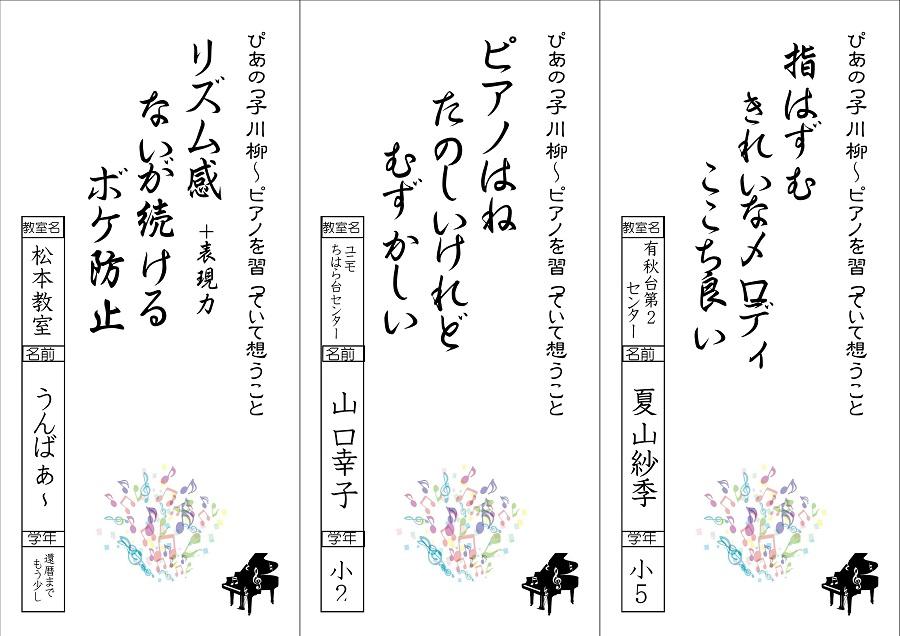 川柳生徒 (3)_01