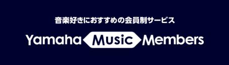 yamaha music menbers_L672×192