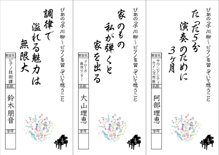川柳スタッフ (3)_01
