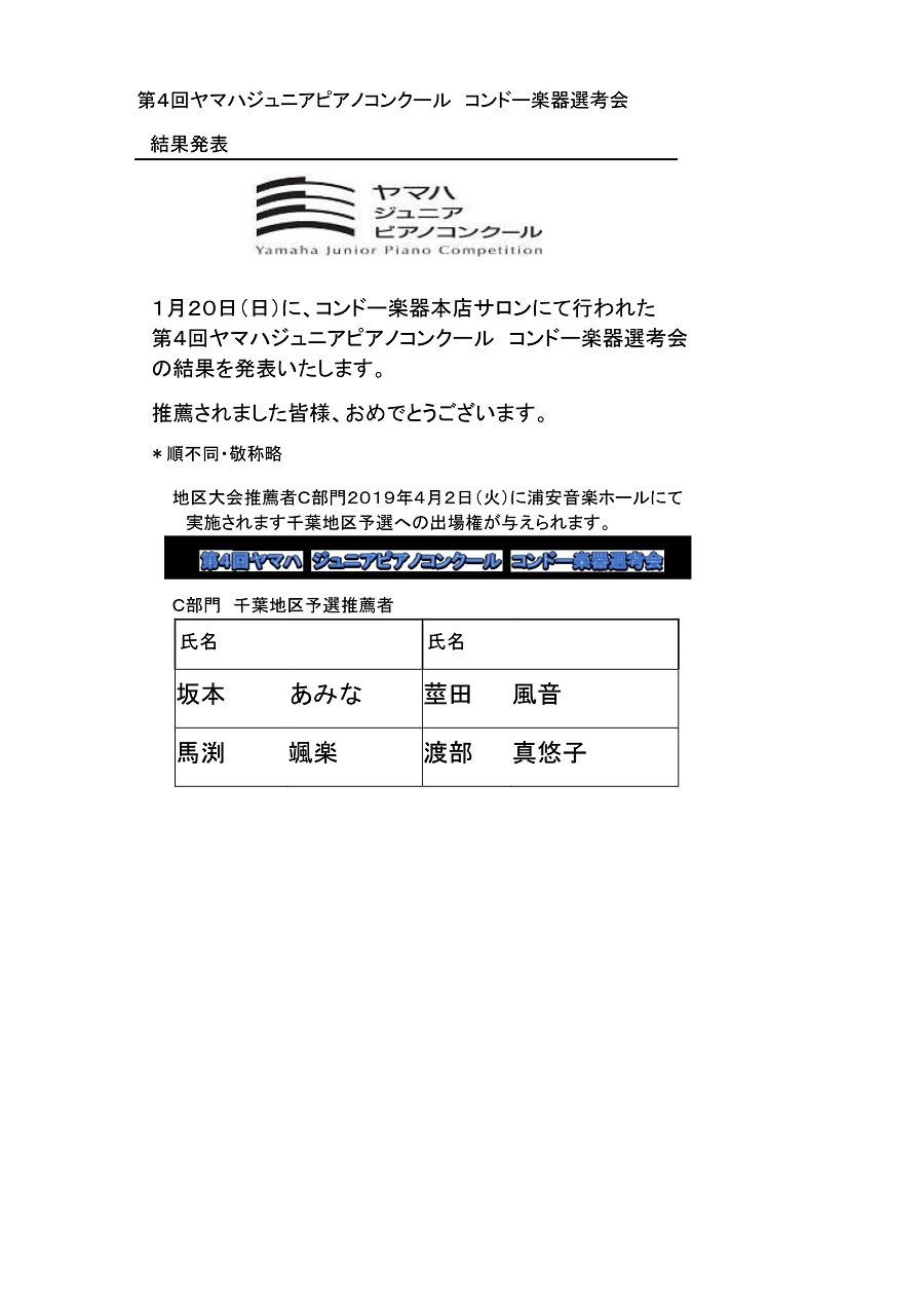 第4回ヤマハジュニアピアノコンクールコンドー楽器C部門選考1_01