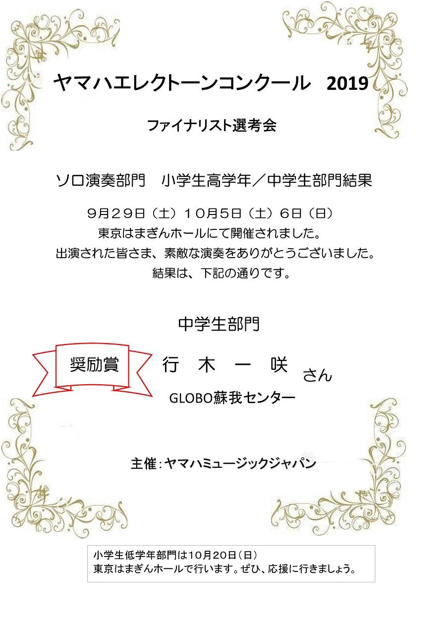 2019EFファイナル選考会結果_01