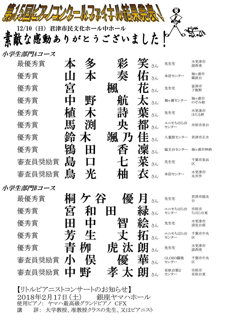 第15回Pコンファイナル結果発表._01
