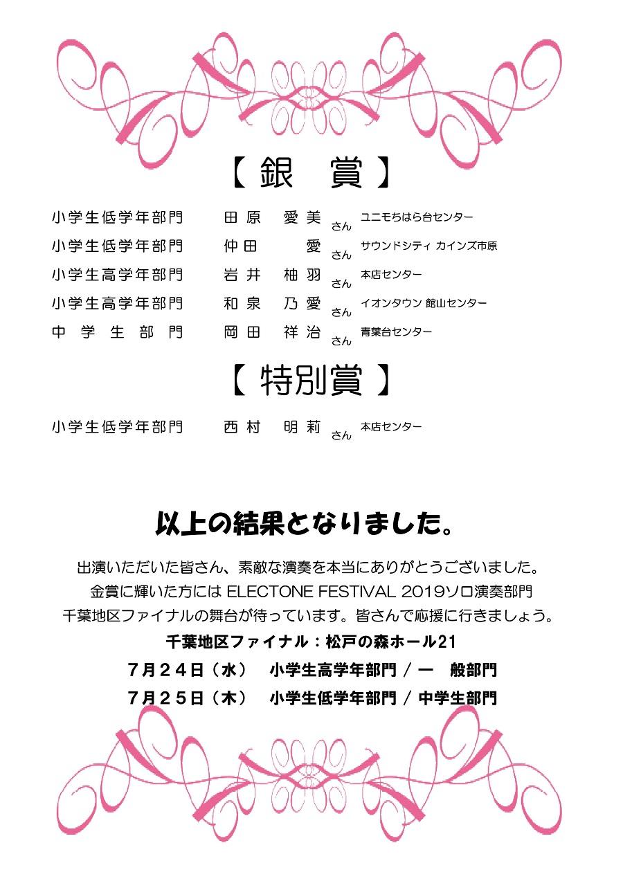 2019EFソロ店大会入賞者2_01