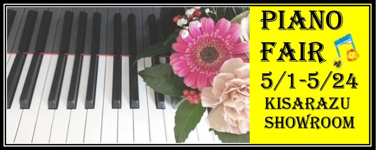 5月ピアノフェア
