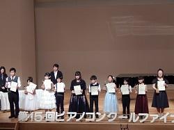 ファ小・中高B表彰式 (6)
