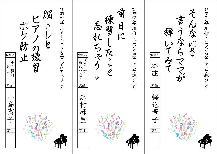 川柳スタッフ (1)_01