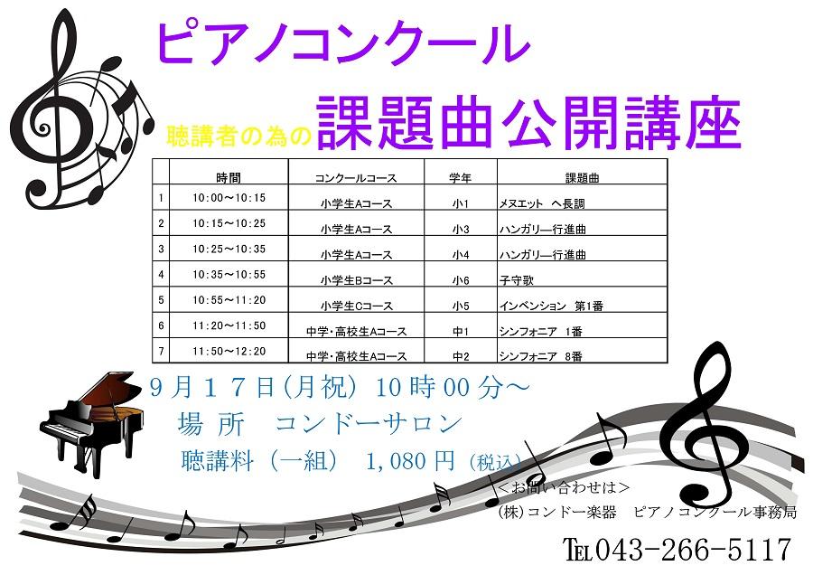 第16回課題曲公開講座ポスター_01