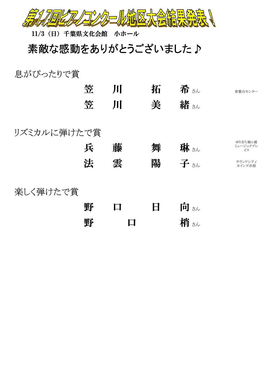 第17回Pコン千葉4_01