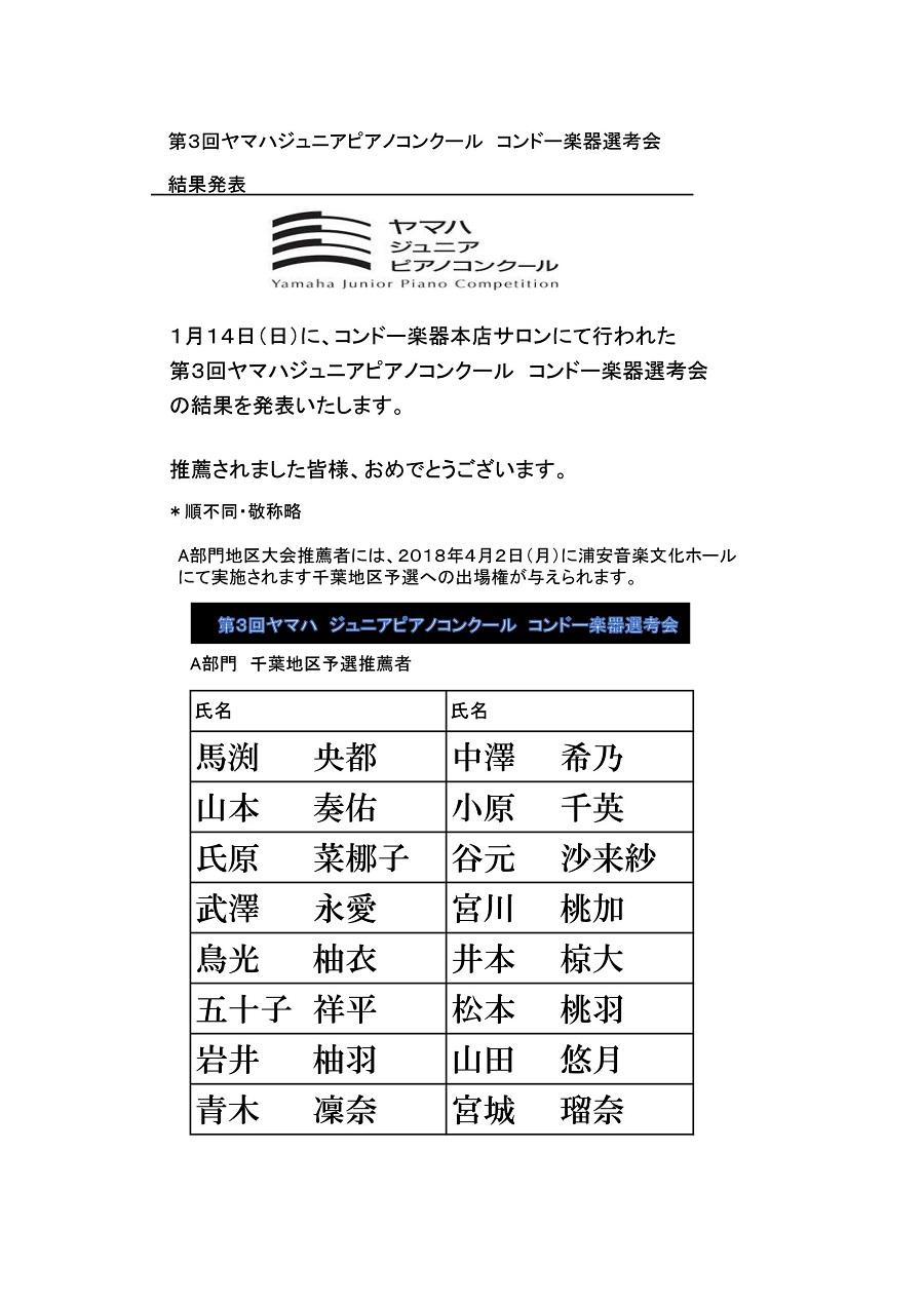第3ヤマハジュニアピアノコンクールコンドー楽器選考会結果発表_01