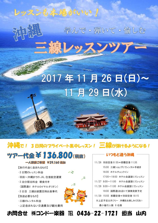 沖縄ツアー予告チラシ_01