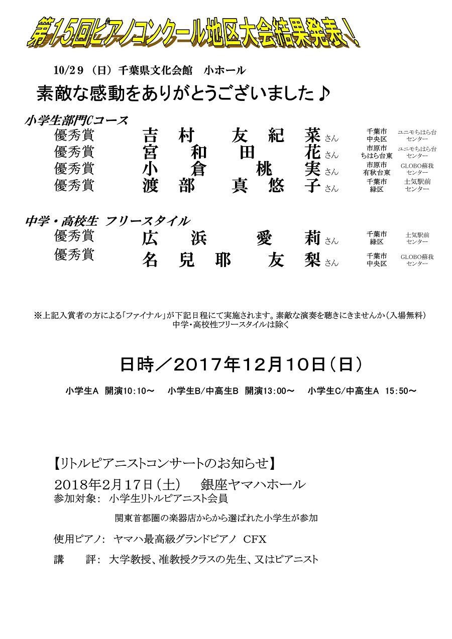 第15回Pコン地区大会結果(千葉)2_01