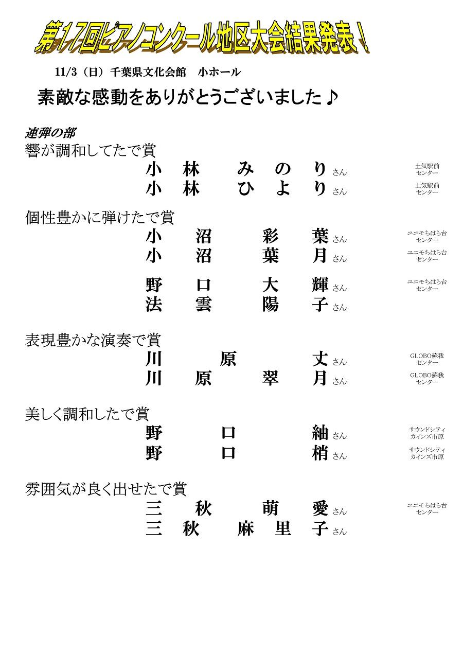 第17回Pコン千葉3_01