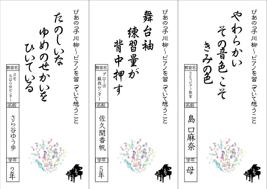 川柳生徒 (2)_01