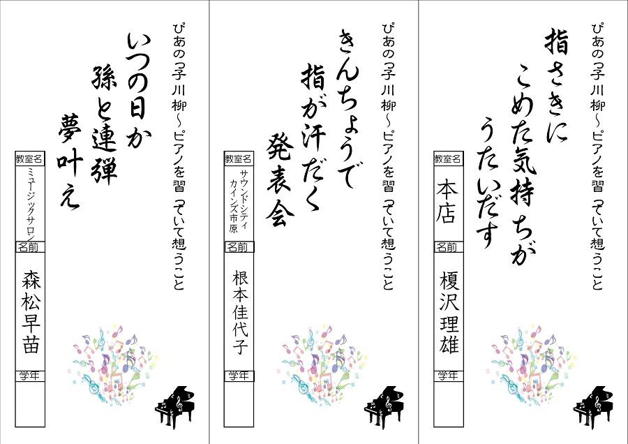 川柳スタッフ (4)_01