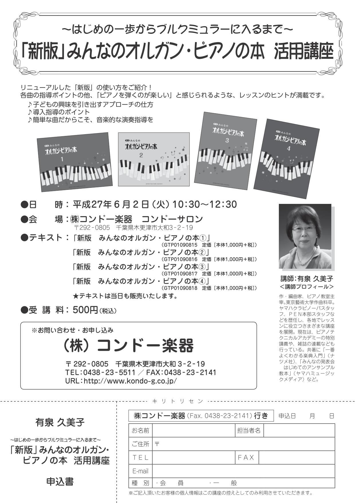 15.04有泉-コンドー楽器_01