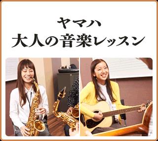 music_otona_main